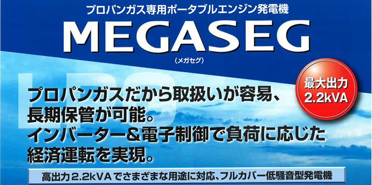 プロパンガス専用ポータブルエンジン発電機 MEGASEG