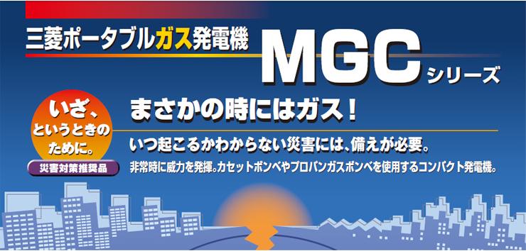 三菱ポータブルガス発電機MGCシリーズ