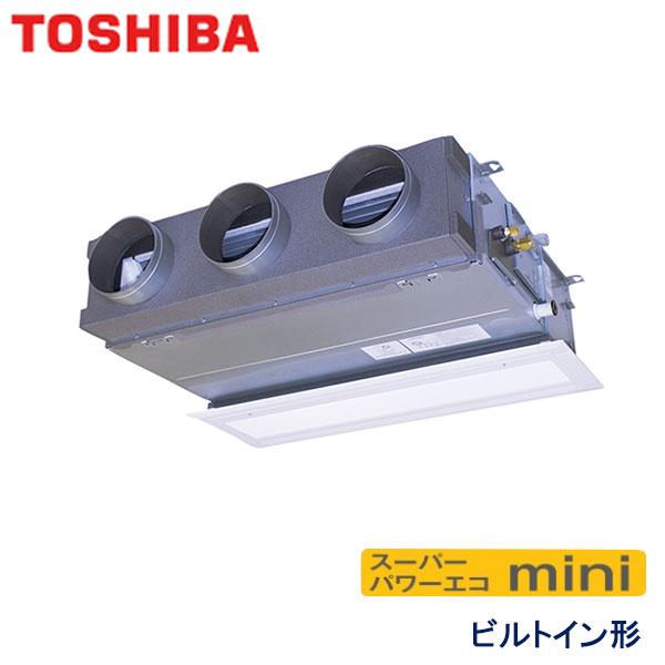 ABEA08037M 東芝 スーパーパワーエコmini 業務用エアコン ビルトイン形 シングル 3馬力 三相200V ワイヤードリモコン 吸込ハーフパネル