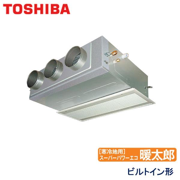 ABHA08054M-R 東芝 スーパーパワーエコ暖太郎寒冷地用 業務用エアコン ビルトイン形 シングル 3馬力 三相200V ワイヤードリモコン 吸込ハーフパネル