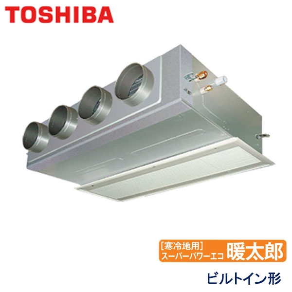 ABHA11254M-R 東芝 スーパーパワーエコ暖太郎寒冷地用 業務用エアコン ビルトイン形 シングル 4馬力 三相200V ワイヤードリモコン 吸込ハーフパネル