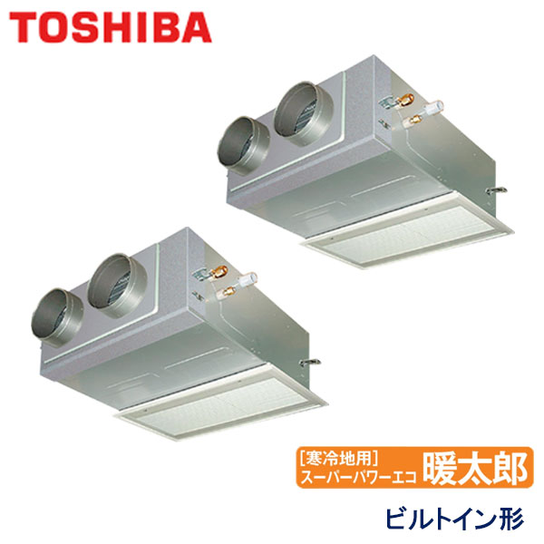 ABHB08054M-R 東芝 スーパーパワーエコ暖太郎寒冷地用 業務用エアコン ビルトイン形 ツイン 3馬力 三相200V ワイヤードリモコン 吸込ハーフパネル