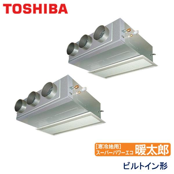 ABHB16054M-R 東芝 スーパーパワーエコ暖太郎寒冷地用 業務用エアコン ビルトイン形 ツイン 6馬力 三相200V ワイヤードリモコン 吸込ハーフパネル