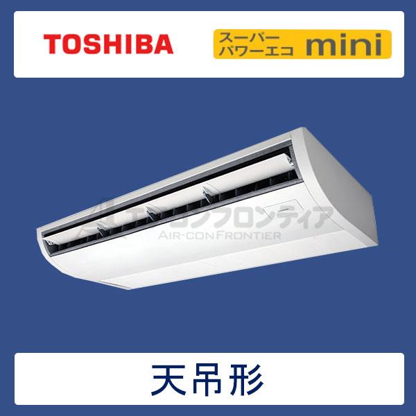 ACEA14087X 東芝 スーパーパワーエコmini 業務用エアコン 天井吊形 シングル 5馬力 三相200V ワイヤレスリモコン -