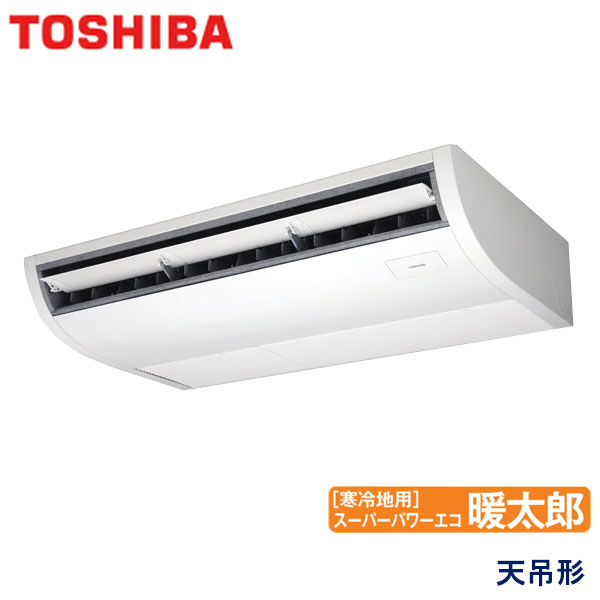 ACHA08084X 東芝 スーパーパワーエコ暖太郎寒冷地用 業務用エアコン 天井吊形 シングル 3馬力 三相200V ワイヤレスリモコン -