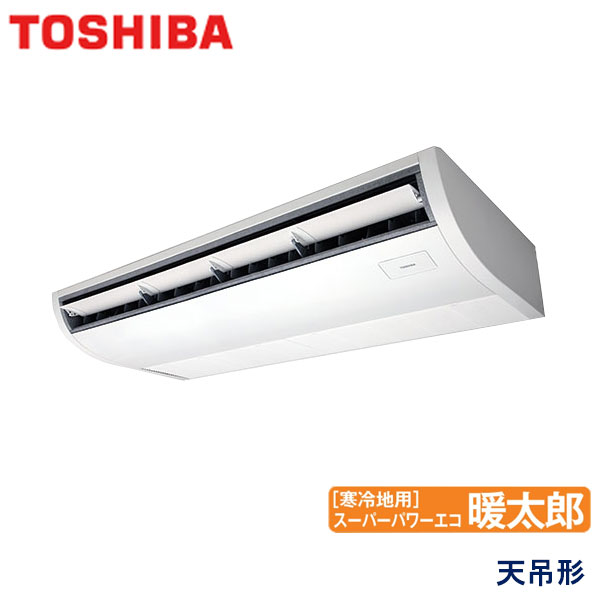 ACHA14084X-R 東芝 スーパーパワーエコ暖太郎寒冷地用 業務用エアコン 天井吊形 シングル 5馬力 三相200V ワイヤレスリモコン -