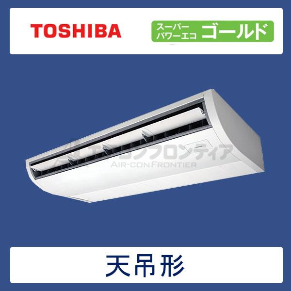 ACSA14087M 東芝 スーパーパワーエコゴールド 業務用エアコン 天井吊形 シングル 5馬力 三相200V ワイヤードリモコン -