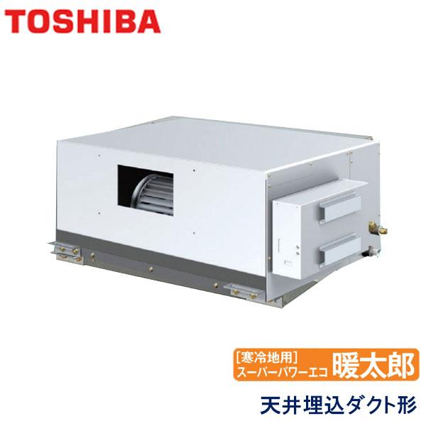 ADHA08054M-R 東芝 スーパーパワーエコ暖太郎寒冷地用 業務用エアコン 天井埋込ダクト形 シングル 3馬力 三相200V ワイヤードリモコン -