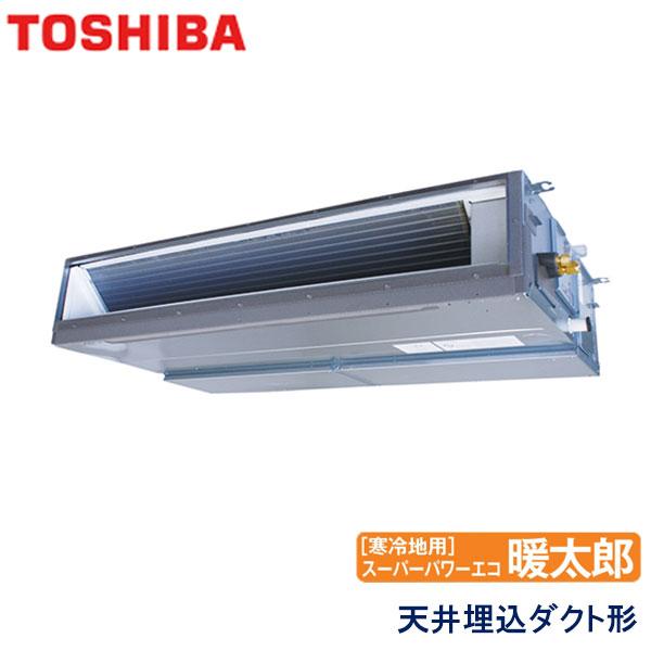 ADHA11254M-R 東芝 スーパーパワーエコ暖太郎寒冷地用 業務用エアコン 天井埋込ダクト形 シングル 4馬力 三相200V ワイヤードリモコン -