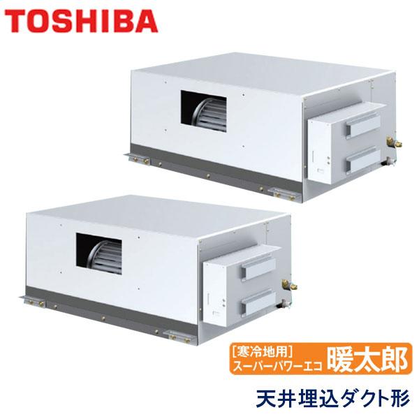ADHB11254M-R 東芝 スーパーパワーエコ暖太郎寒冷地用 業務用エアコン 天井埋込ダクト形 ツイン 4馬力 三相200V ワイヤードリモコン -