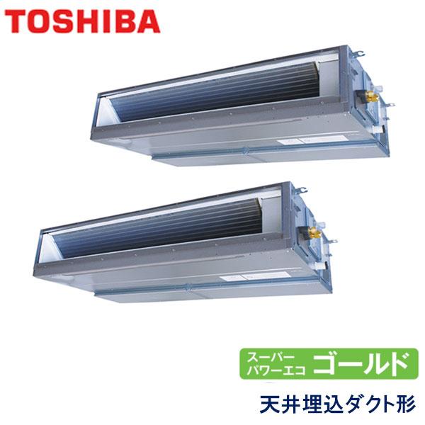 ADSB28037M 東芝 スーパーパワーエコゴールド 業務用エアコン 天井埋込ダクト形 ツイン 10馬力 三相200V ワイヤードリモコン -