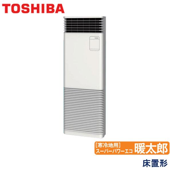 AFHA08064B-R 東芝 スーパーパワーエコ暖太郎寒冷地用 業務用エアコン 床置形 シングル 3馬力 三相200V - -