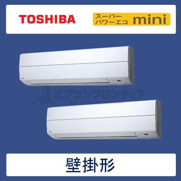 AKEB11267M 東芝 スーパーパワーエコmini 業務用エアコン 壁掛形 ツイン 4馬力 三相200V ワイヤードリモコン -
