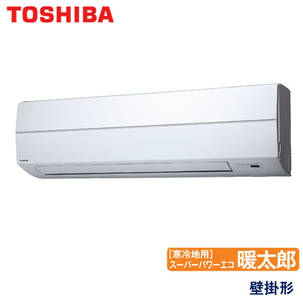 AKHA08064X-R 東芝 スーパーパワーエコ暖太郎寒冷地用 業務用エアコン 壁掛形 シングル 3馬力 三相200V ワイヤレスリモコン -