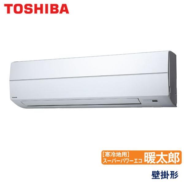 AKHA08064X 東芝 スーパーパワーエコ暖太郎寒冷地用 業務用エアコン 壁掛形 シングル 3馬力 三相200V ワイヤレスリモコン -