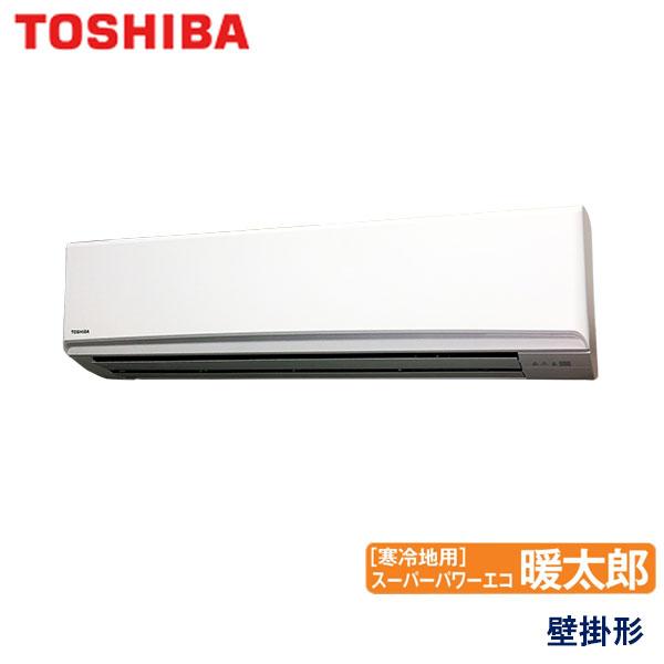 AKHA11234X 東芝 スーパーパワーエコ暖太郎寒冷地用 業務用エアコン 壁掛形 シングル 4馬力 三相200V ワイヤレスリモコン -