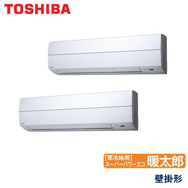 AKHB08064X 東芝 スーパーパワーエコ暖太郎寒冷地用 業務用エアコン 壁掛形 ツイン 3馬力 三相200V ワイヤレスリモコン -