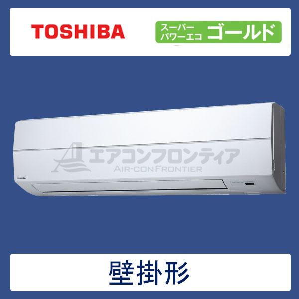 AKSA08067JX 東芝 スーパーパワーエコゴールド 業務用エアコン 壁掛形 シングル 3馬力 単相200V ワイヤレスリモコン -