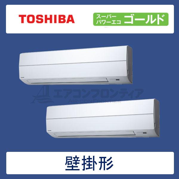 AKSB08067M 東芝 スーパーパワーエコゴールド 業務用エアコン 壁掛形 ツイン 3馬力 三相200V ワイヤードリモコン -