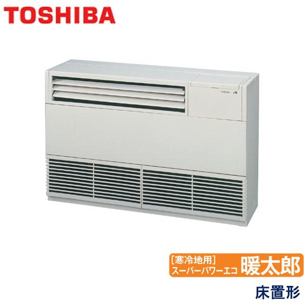ALHA08054B-R 東芝 スーパーパワーエコ暖太郎寒冷地用 業務用エアコン 床置形 シングル 3馬力 三相200V - -
