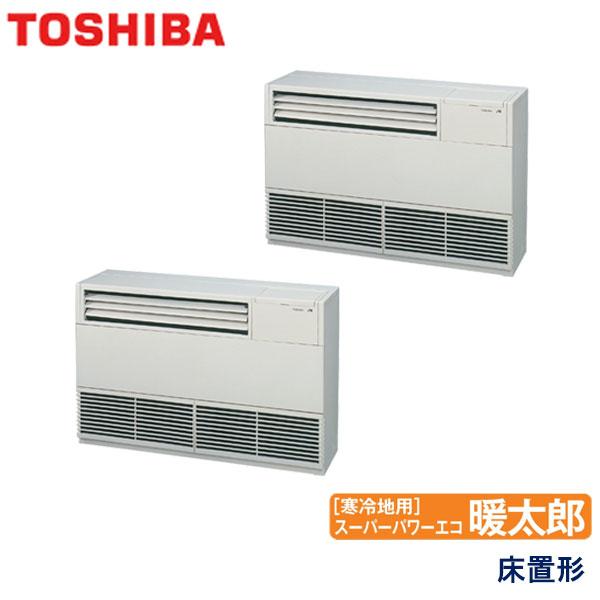 ALHB11254B 東芝 スーパーパワーエコ暖太郎寒冷地用 業務用エアコン 床置形 ツイン 4馬力 三相200V - -