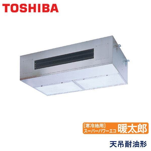 APHA08054M-R 東芝 スーパーパワーエコ暖太郎寒冷地用 業務用エアコン 天井吊形 シングル 3馬力 三相200V ワイヤードリモコン -