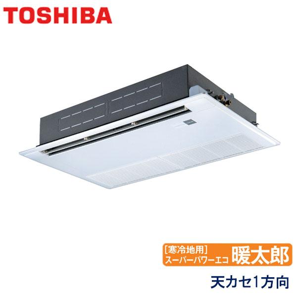 ASHA08054X-R 東芝 スーパーパワーエコ暖太郎寒冷地用 業務用エアコン 天井カセット形1方向 シングル 3馬力 三相200V ワイヤレスリモコン 標準パネル