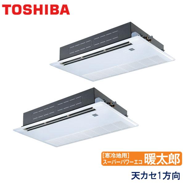 ASHB14054X-R 東芝 スーパーパワーエコ暖太郎寒冷地用 業務用エアコン 天井カセット形1方向 ツイン 5馬力 三相200V ワイヤレスリモコン 標準パネル