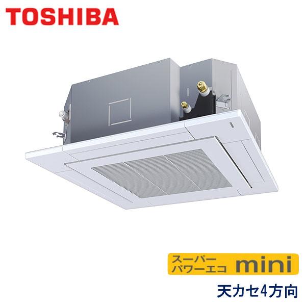 AUEA06337X 東芝 スーパーパワーエコmini 業務用エアコン 天井カセット形4方向 シングル 2.5馬力 三相200V ワイヤレスリモコン 標準パネル