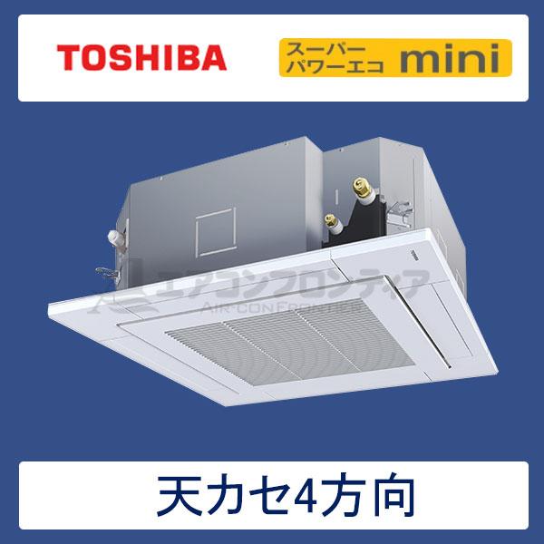 AUEA16077M 東芝 スーパーパワーエコmini 業務用エアコン 天井カセット形4方向 シングル 6馬力 三相200V ワイヤードリモコン 標準パネル
