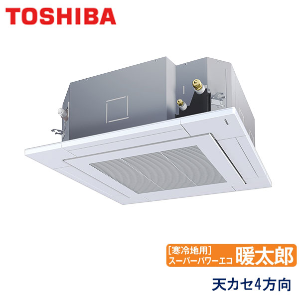 AUHA08074M-R 東芝 スーパーパワーエコ暖太郎寒冷地用 業務用エアコン 天井カセット形4方向 シングル 3馬力 三相200V ワイヤードリモコン 標準パネル