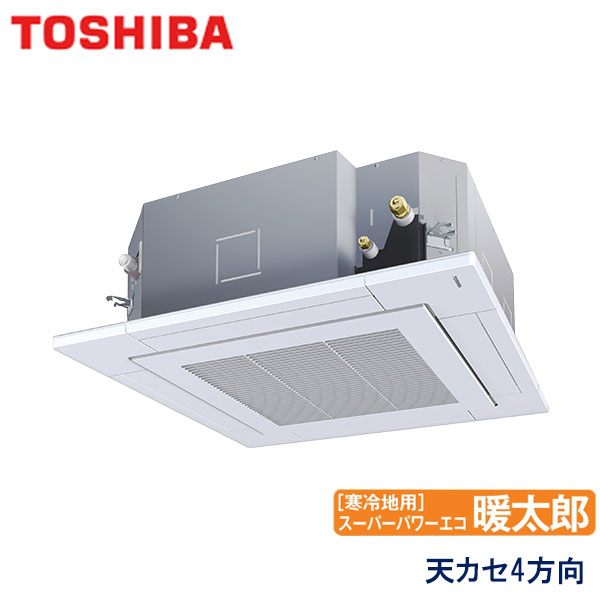 AUHA14074X-R 東芝 スーパーパワーエコ暖太郎寒冷地用 業務用エアコン 天井カセット形4方向 シングル 5馬力 三相200V ワイヤレスリモコン 標準パネル