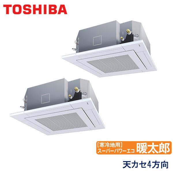 AUHB08074M-R 東芝 スーパーパワーエコ暖太郎寒冷地用 業務用エアコン 天井カセット形4方向 ツイン 3馬力 三相200V ワイヤードリモコン 標準パネル