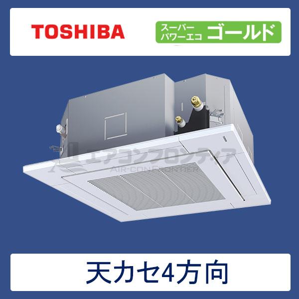 AUSA06377X 東芝 スーパーパワーエコゴールド 業務用エアコン 天井カセット形4方向 シングル 2.5馬力 三相200V ワイヤレスリモコン 標準パネル