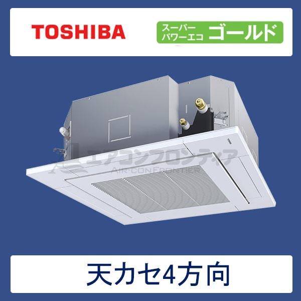 AUSA14077M 東芝 スーパーパワーエコゴールド 業務用エアコン 天井カセット形4方向 シングル 5馬力 三相200V ワイヤードリモコン 標準パネル