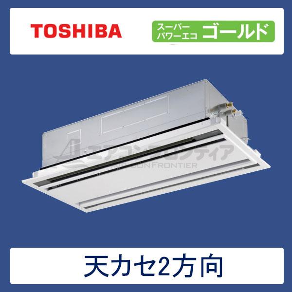 AWSA08057JX 東芝 スーパーパワーエコゴールド 業務用エアコン 天井カセット形2方向 シングル 3馬力 単相200V ワイヤレスリモコン 標準パネル