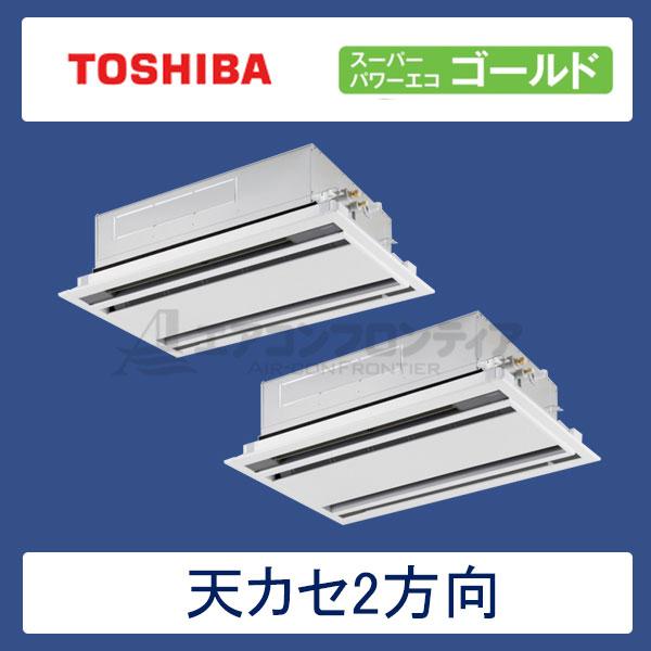 AWSB08057X 東芝 スーパーパワーエコゴールド 業務用エアコン 天井カセット形2方向 ツイン 3馬力 三相200V ワイヤレスリモコン 標準パネル