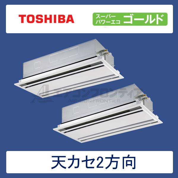 AWSB14057X 東芝 スーパーパワーエコゴールド 業務用エアコン 天井カセット形2方向 ツイン 5馬力 三相200V ワイヤレスリモコン 標準パネル