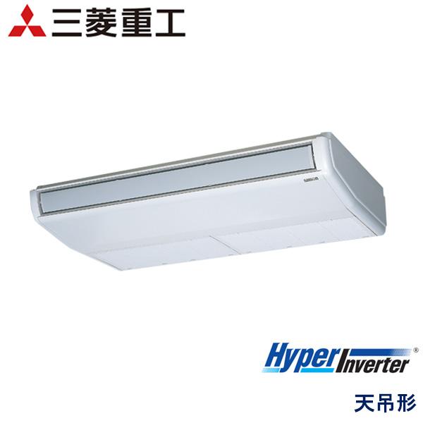 FDEV1405HA5SA 三菱重工 Hyper Inverter 業務用エアコン 天井吊形 シングル 5馬力 三相200V ワイヤードリモコン -