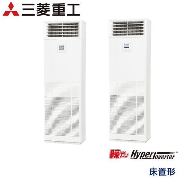 FDFK1125HP5S 三菱重工 暖ガンHyper Inverter寒冷地用 業務用エアコン 床置形 ツイン 4馬力 三相200V - -