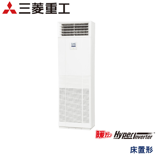 FDFK1605H5S 三菱重工 暖ガンHyper Inverter寒冷地用 業務用エアコン 床置形 シングル 6馬力 三相200V - -