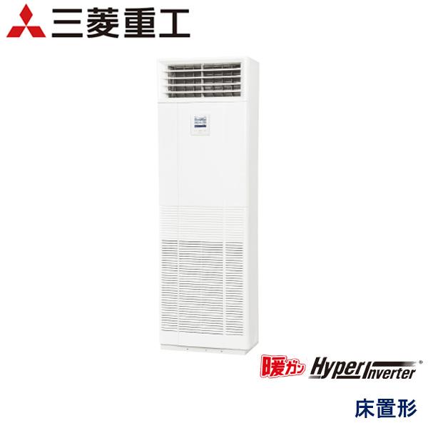FDFK805H5S 三菱重工 暖ガンHyper Inverter寒冷地用 業務用エアコン 床置形 シングル 3馬力 三相200V - -