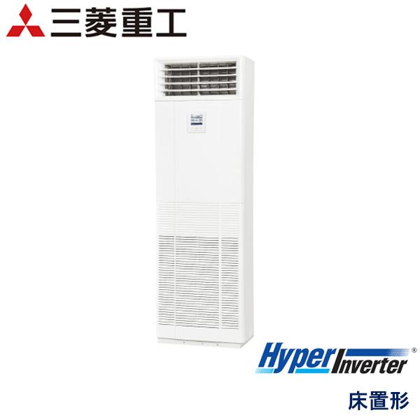 FDFV805H5SA 三菱重工 Hyper Inverter 業務用エアコン 床置形 シングル 3馬力 三相200V - -