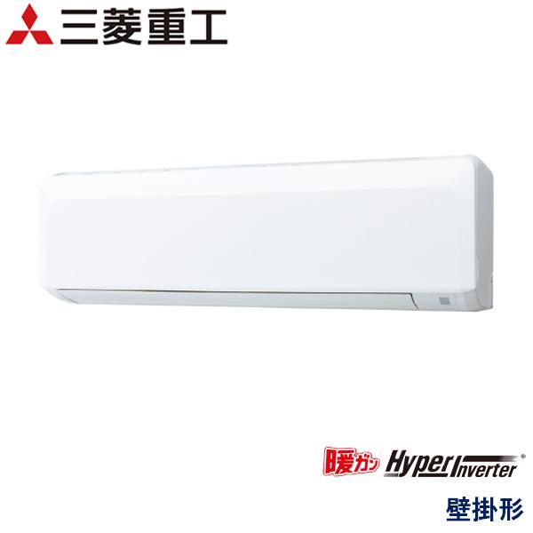 FDKK805H5S 三菱重工 暖ガンHyper Inverter寒冷地用 業務用エアコン 壁掛形 シングル 3馬力 三相200V ワイヤードリモコン -