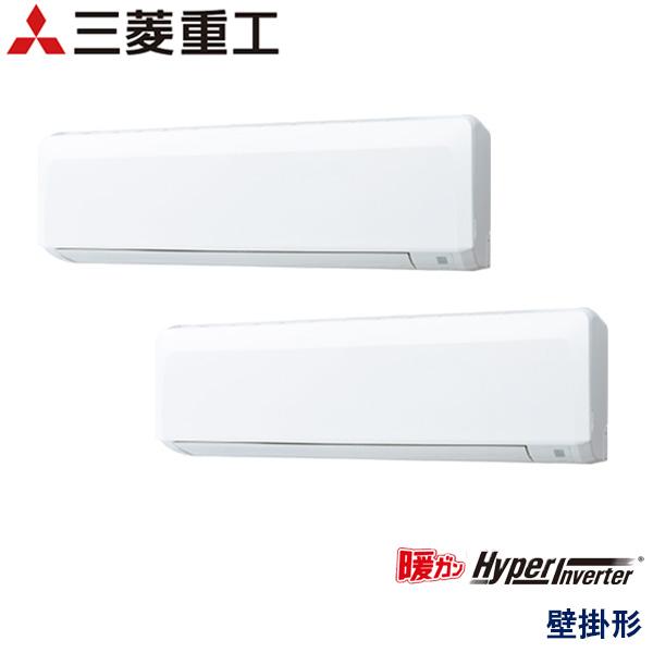 FDKK805HP5S 三菱重工 暖ガンHyper Inverter寒冷地用 業務用エアコン 壁掛形 ツイン 3馬力 三相200V ワイヤードリモコン -