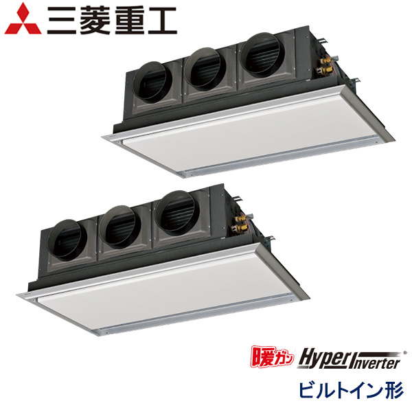 FDRK1125HP5S-sil 三菱重工 暖ガンHyper Inverter寒冷地用 業務用エアコン ビルトイン形 ツイン 4馬力 三相200V ワイヤードリモコン サイレントパネル仕様