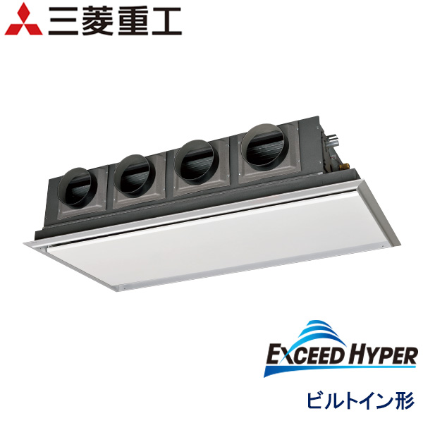 FDRZ1125H5SA-sil 三菱重工 EXCEED HYPER 業務用エアコン ビルトイン形 シングル 4馬力 三相200V ワイヤードリモコン サイレントパネル仕様