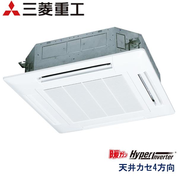 FDTK1125H5S 三菱重工 暖ガンHyper Inverter寒冷地用 業務用エアコン 天井カセット形4方向 シングル 4馬力 三相200V ワイヤードリモコン 標準パネル