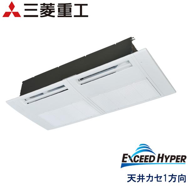FDTSZ405H5SA 三菱重工 EXCEED HYPER 業務用エアコン 天井カセット形1方向 シングル 1.5馬力 三相200V ワイヤードリモコン 標準パネル