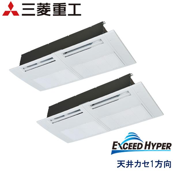 FDTSZ805HP5SA 三菱重工 EXCEED HYPER 業務用エアコン 天井カセット形1方向 ツイン 3馬力 三相200V ワイヤードリモコン 標準パネル
